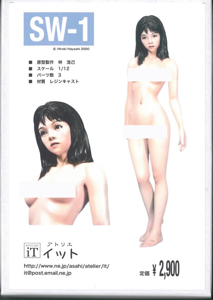 it12-SW1 1/12  情景フィギュア  atelierIT