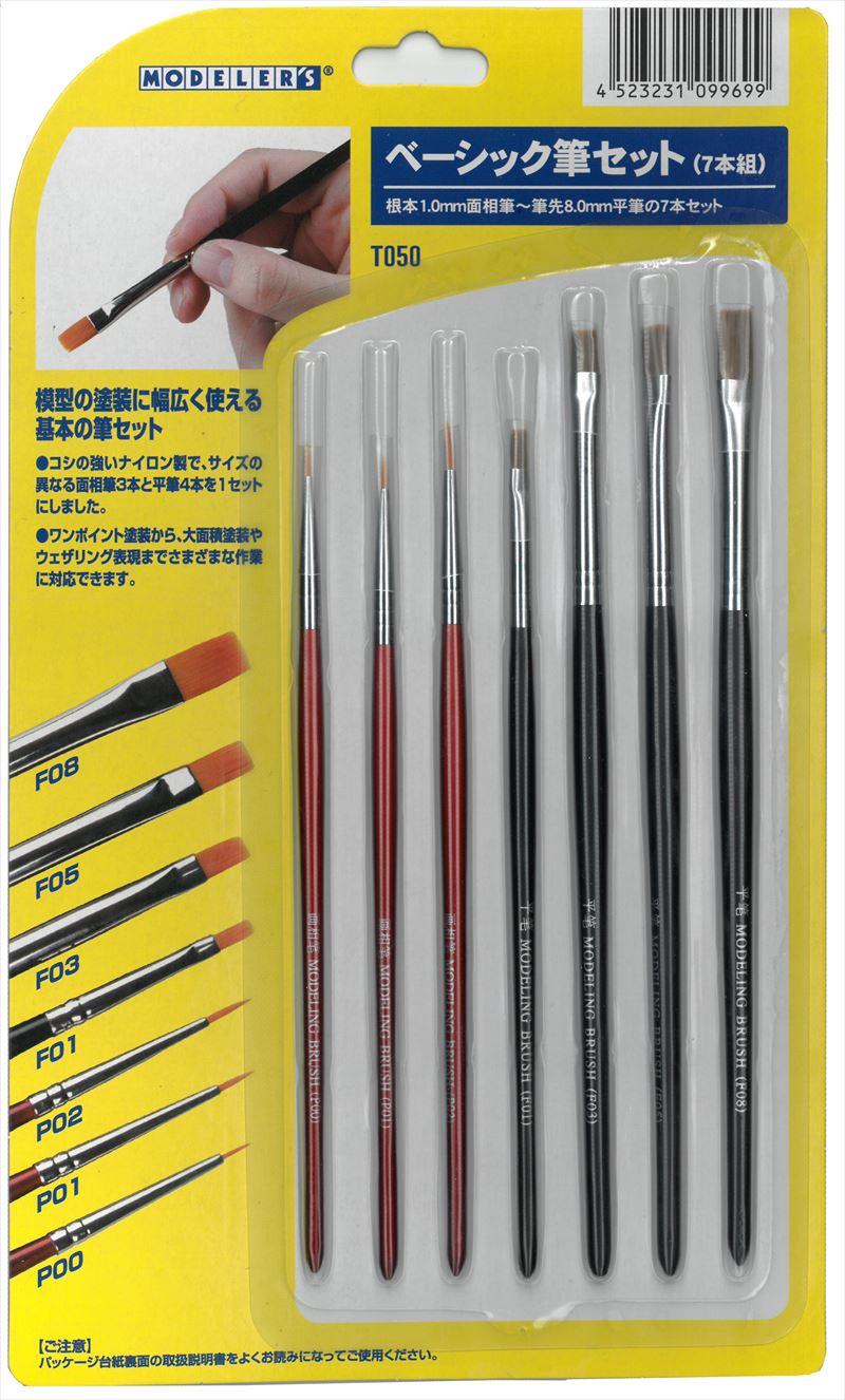T050 ベーシック筆セット 7本組 (MODELRs)