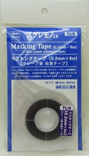 TL18  マスキングテープ(0.2mm×8m)【クレープ紙 粘着テープ ハセガワ】