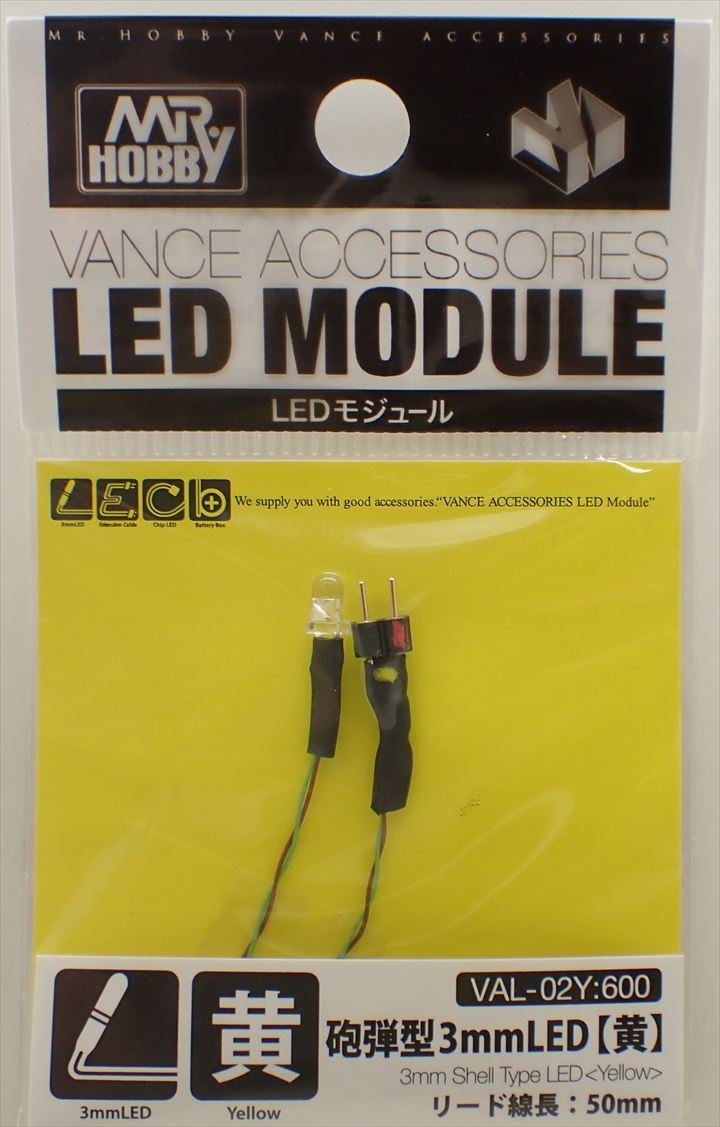 VAL-02Y VANCE ACCESSORIES 砲弾型3mmLED 【黄】 (MR HOBBY)