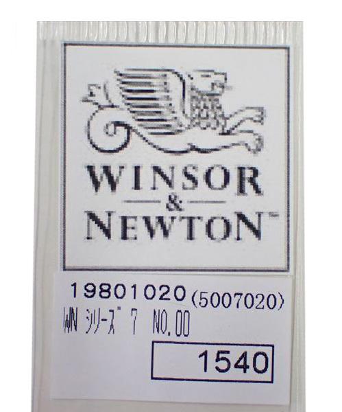 w5007020 スタンダードNo.00軸径:0.4mm全長:175mm  (ウインザー&ニュートン)