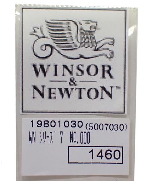 w5007030 スタンダードNo.000軸径:0.4mm全長:175mm  (ウインザー&ニュートン)
