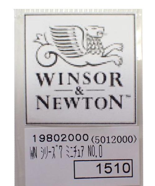 w5012000 ミニチュアNo.0  (短毛タイプ) 軸径:1.2mm全長:172mm  (ウインザー&ニュートン)