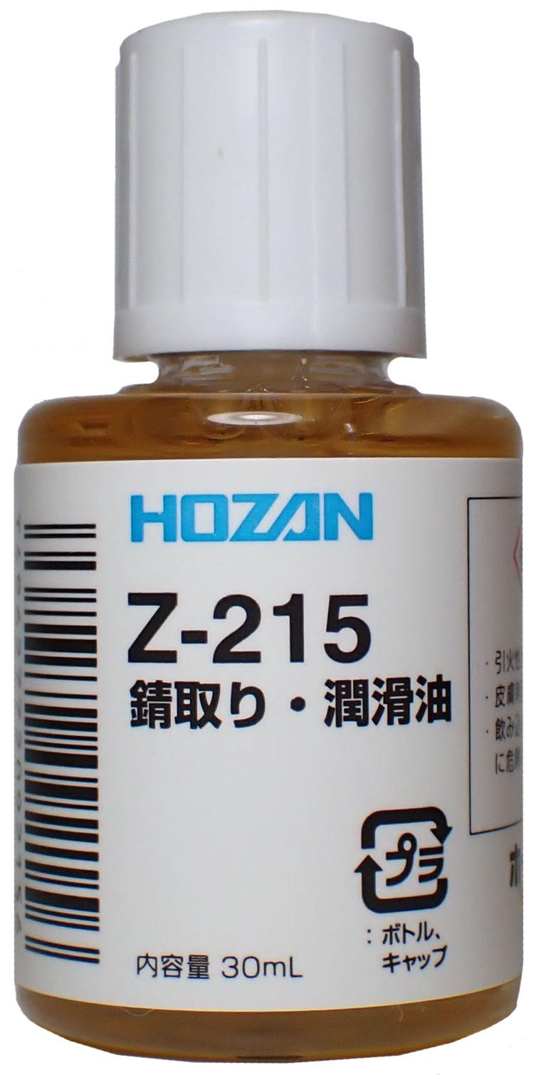 Z215 錆取り・潤滑油 ■容量:30mL  (HOZAN)