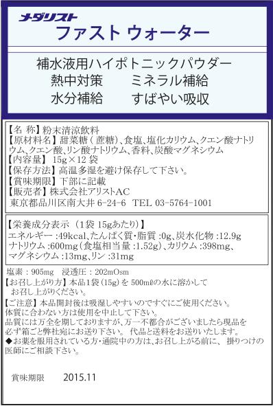 ファストウォーター商品詳細ラベル