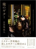 写真集『俺のギター THE Dr. TOMABECHI ULTIMATE GUITAR COLLECTION』(豪華版)