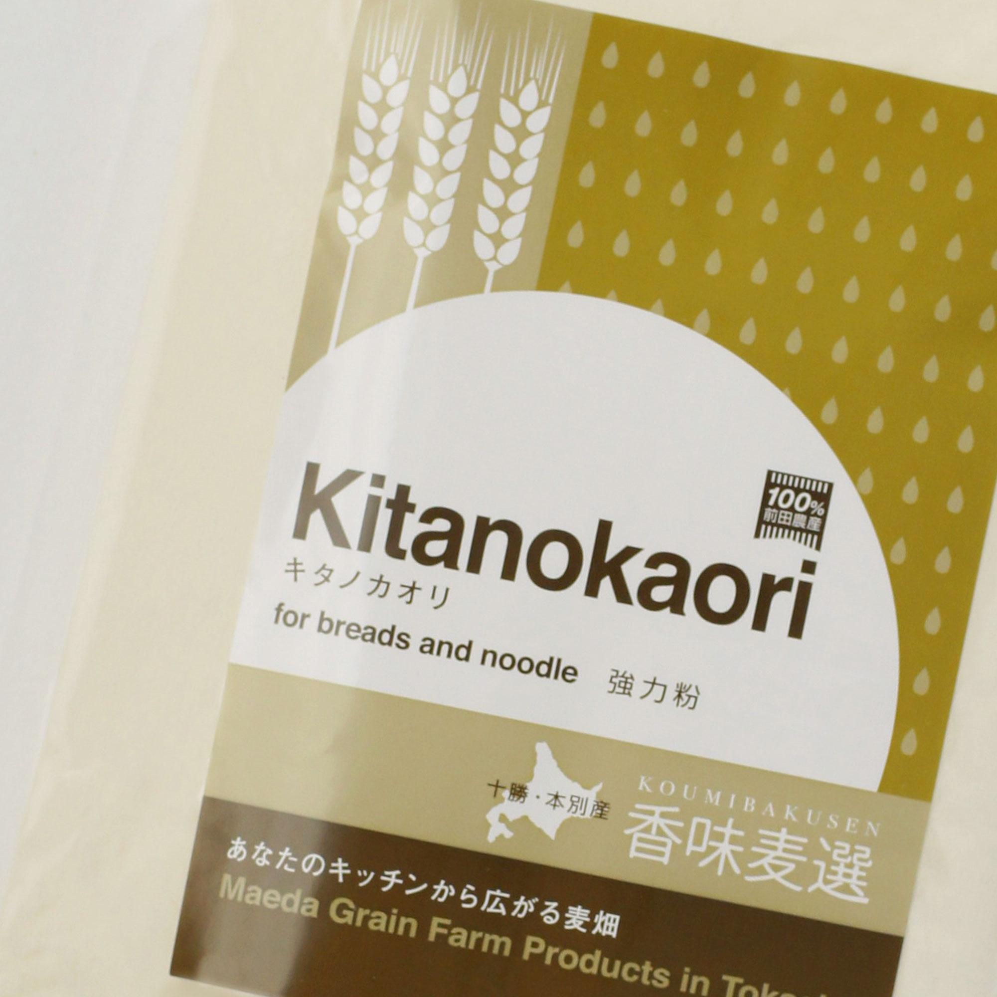 【前田農産の十勝・ほんべつ町産100%小麦粉】きたほなみ1KG