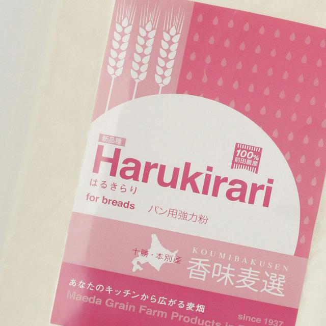 【前田農産の十勝・ほんべつ町産100%小麦粉】はるきらり 1KG