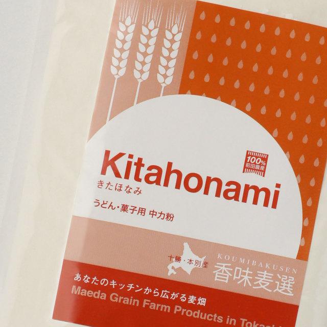 【前田農産の十勝・ほんべつ町産100%小麦粉】キタノカオリ1KG