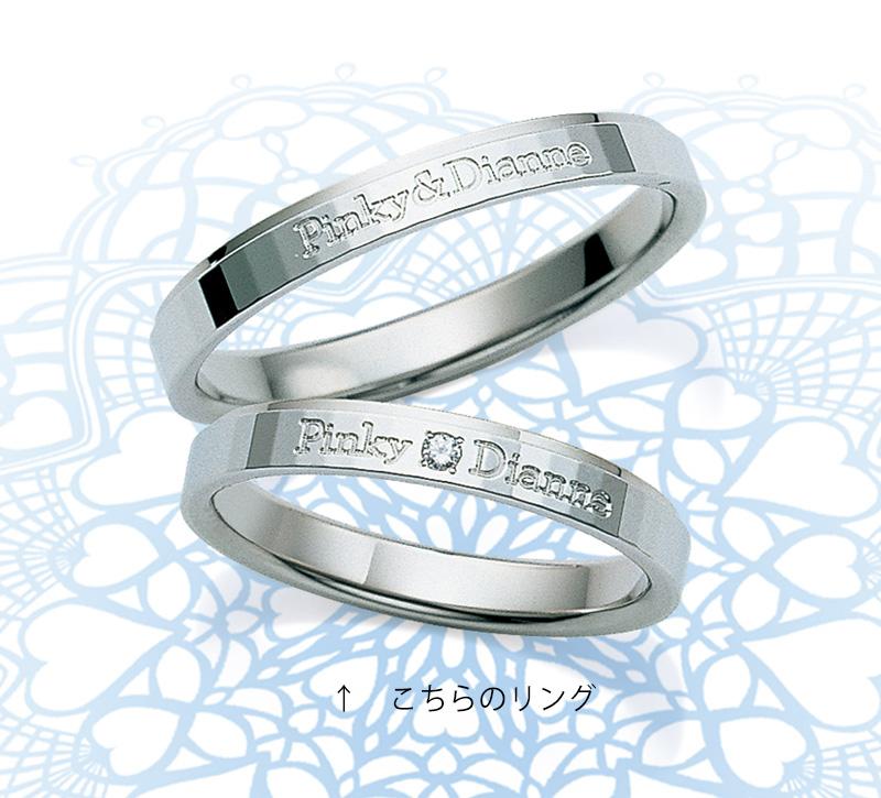ピンキー&ダイアン(結婚指輪)KCPPD439
