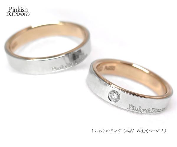 ピンキッシュ40123-9