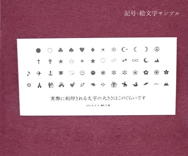 オリジナル刻印