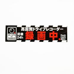 ドライブレコーダーステッカー黒色1