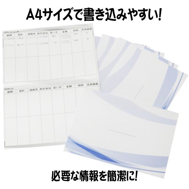 資産管理ノート1