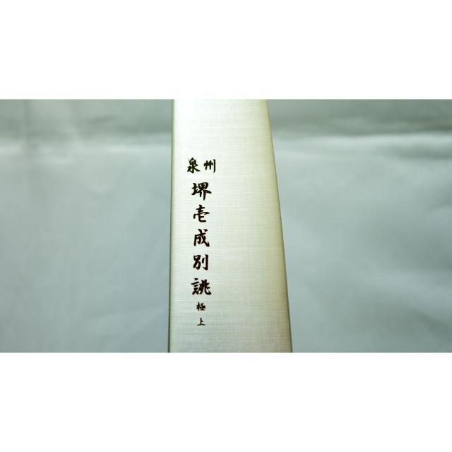 日本和包丁 モリブデン三徳万能 極上 Japanese molybdenum santoku knife 180mm 6