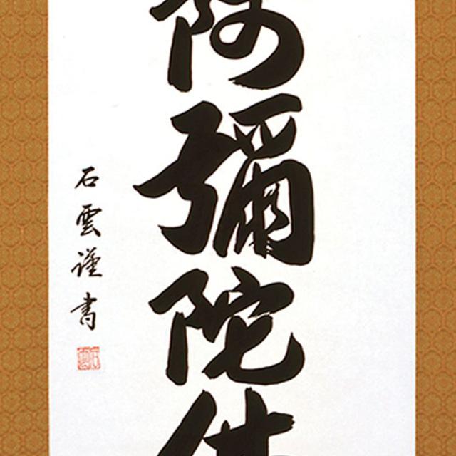 B5091 六字名号  尺五立 作者 石雲