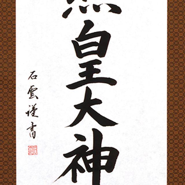 B5608 天照皇大神  尺五立 作者 石雲