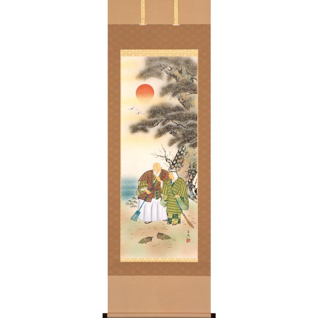 A7036 高砂  尺五立 作者 関谷良渓
