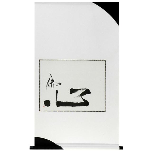 A4334 墨遊シリーズ 佛心 書家安藤徳祥