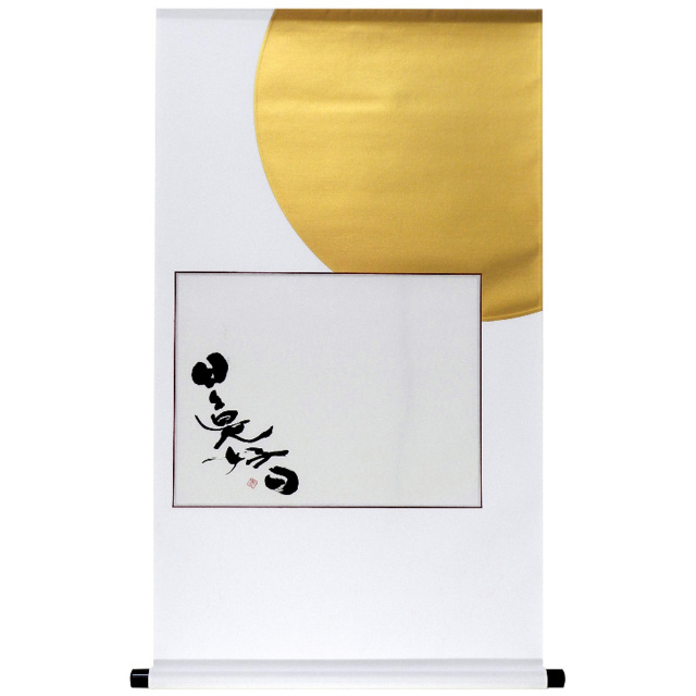 A4337 墨遊シリーズ 日々是好日 書家安藤徳祥