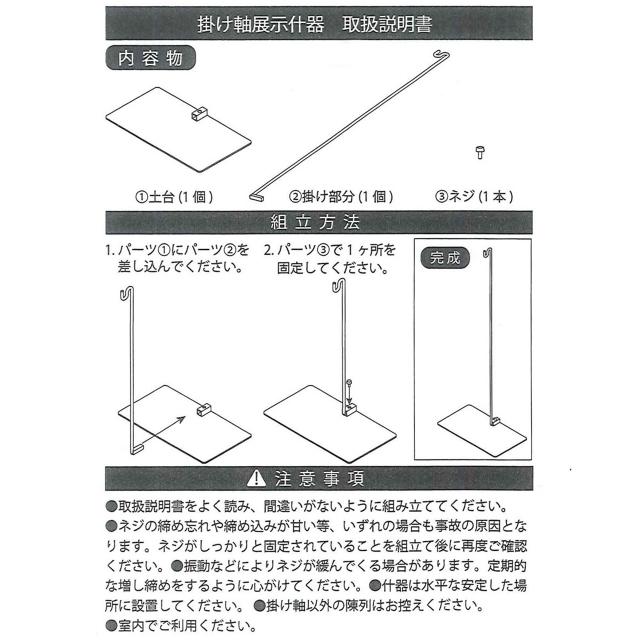 スチール製組立式掛軸スタンド3