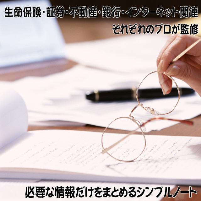 資産管理ノート2