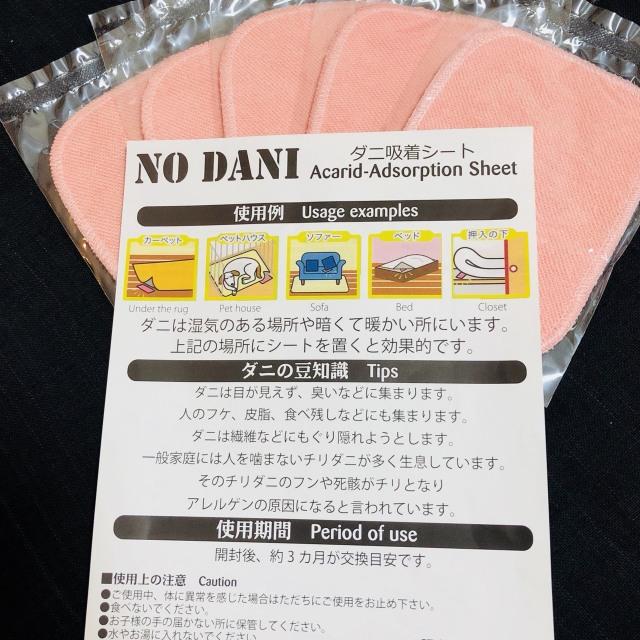 NO DANI ダニ吸着シート 5pcs 3