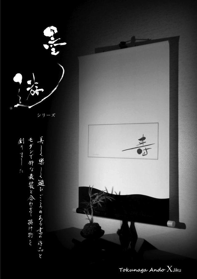 墨遊シリーズ 書家安藤徳祥6