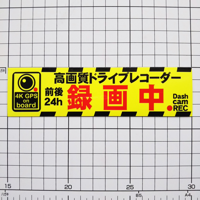 ドライブレコーダーステッカー黄色2