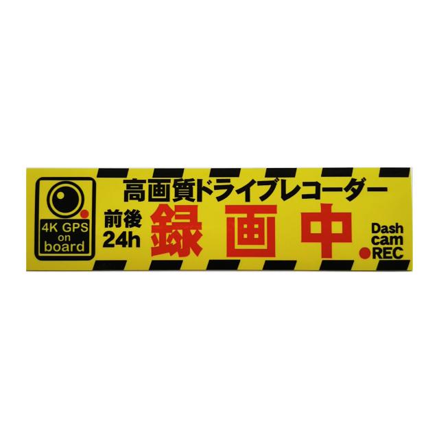 ドライブレコーダーステッカー黄色1