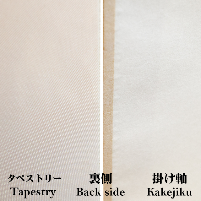 kakejiku 掛け軸 タペストリー tapestry backside