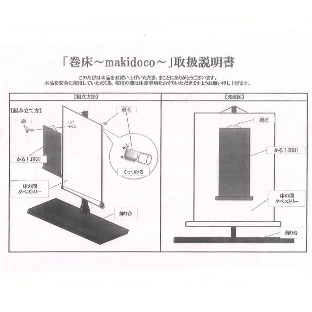 kakejiku 床の間掛け軸 タペストリー tapestry 説明書