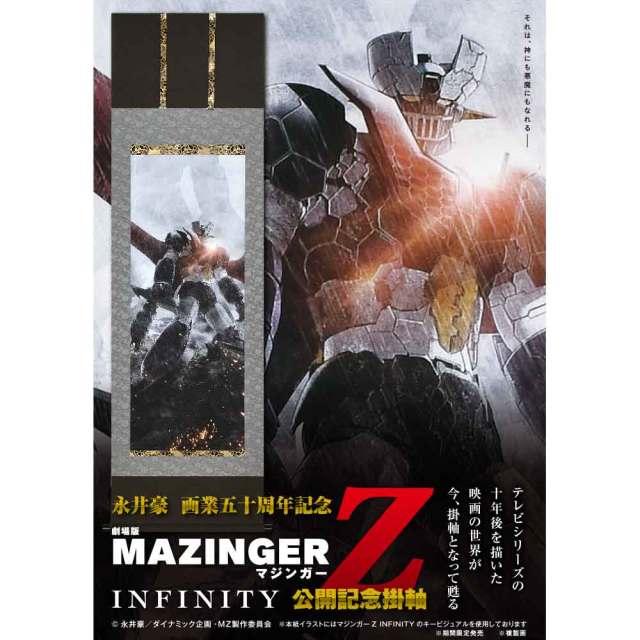 掛け軸,マジンガーZ,永井豪