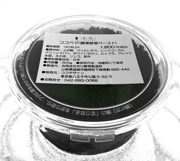 ココベジ(酵素野菜ペースト)