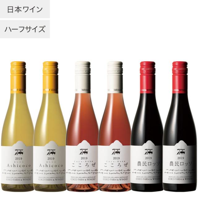 日本ワイン ハーフ 6本 セット