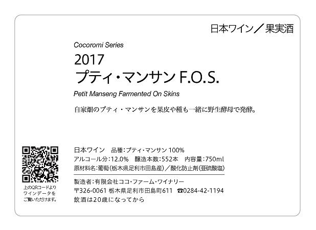 2017 プティ・マンサン F.O.S.