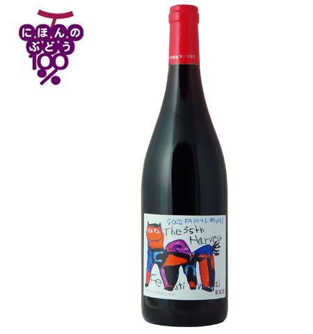 第35回収穫祭記念赤ワイン