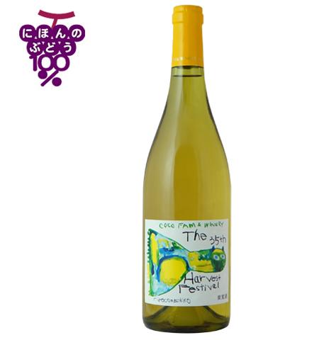 第35回収穫祭記念白ワイン