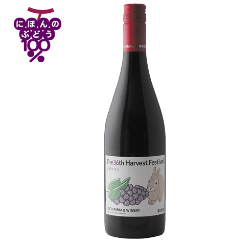 第36回収穫祭記念赤ワイン