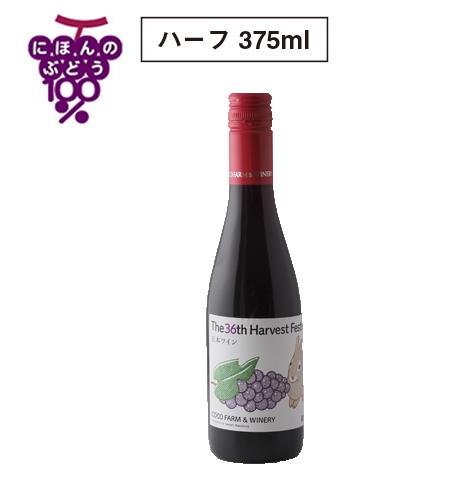 第36回収穫祭記念赤ワインハーフ