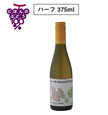 第36回収穫祭記念白ワインハーフ