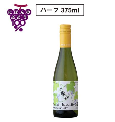 第37回収穫祭記念白ワイン ハーフ