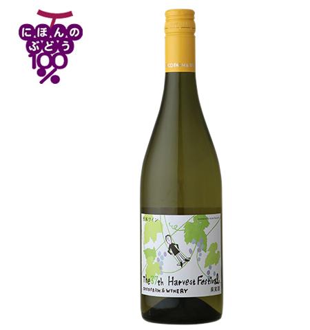 第37回収穫祭記念白ワイン