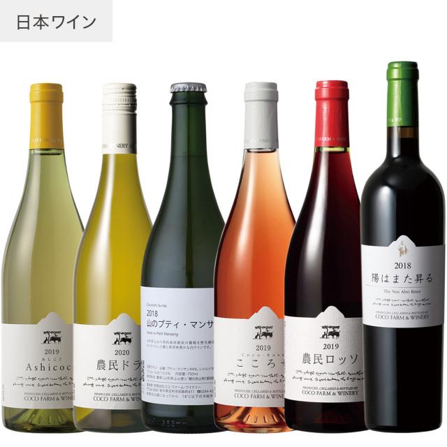2021 春夏ココワイン6本セット