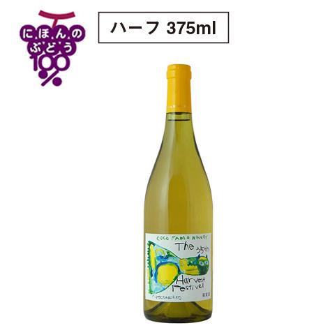 第35回収穫祭記念白ワイン375ml