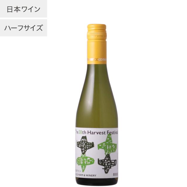 第38回収穫祭記念白ワイン ハーフ【単品】