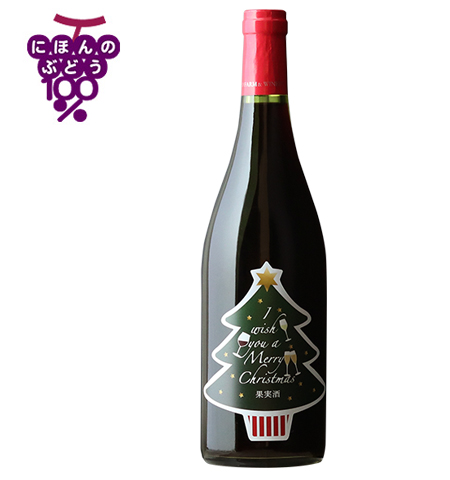 クリスマスワイン赤