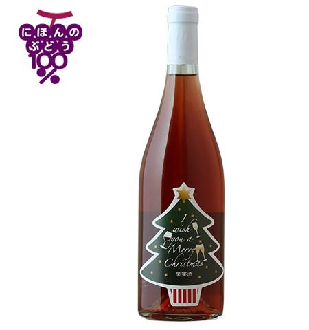 クリスマスワインロゼ