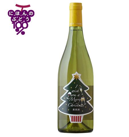 クリスマスワイン白