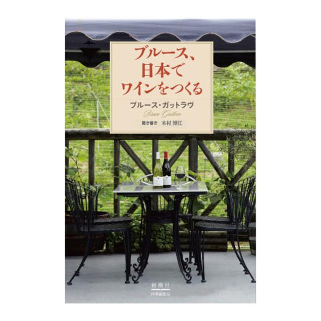 書籍 ブルース、日本でワインをつくる